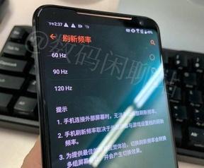 Asus ROG Phone II Weibo
