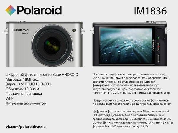 Polaroid milc