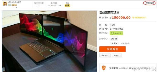 Razer Valerie op Taobao