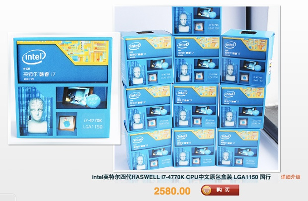 Haswell in Chinese webshops