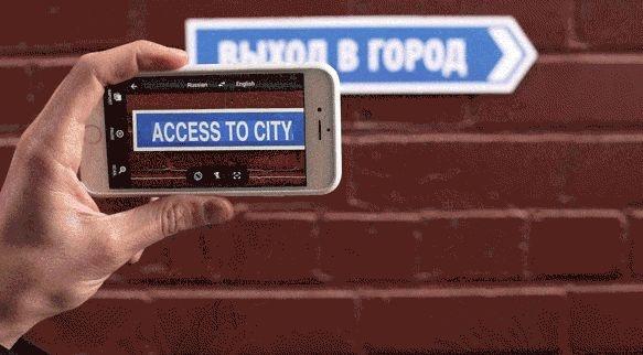 Google Translate - Word Lens, januari 2015